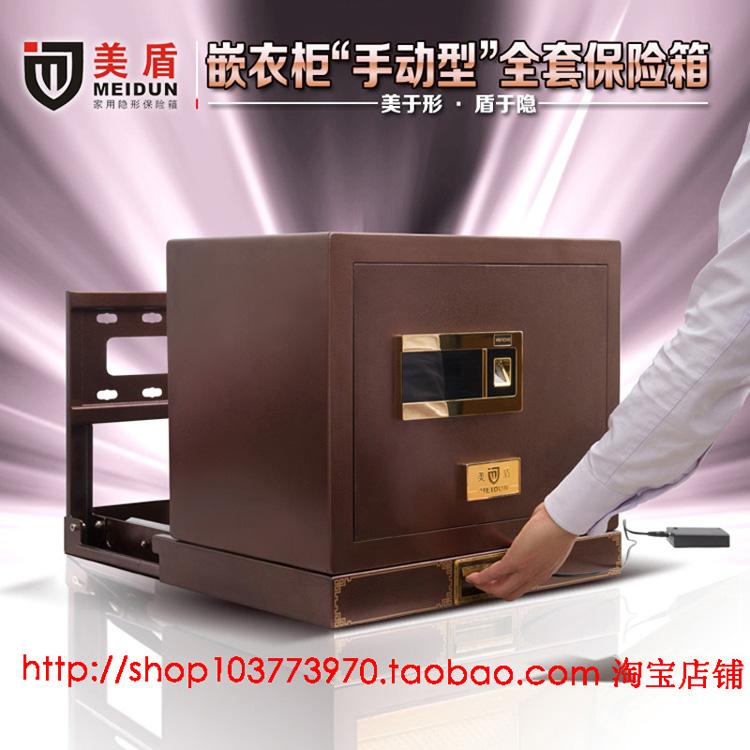 美盾手动型嵌衣柜家用隐形指纹保险箱 指纹保险柜